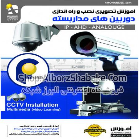 آموزش تصویری نصب و راه اندازی دوربین های مداربسته